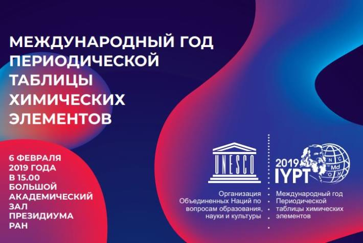 Всероссийский съезд учителей и преподавателей химии