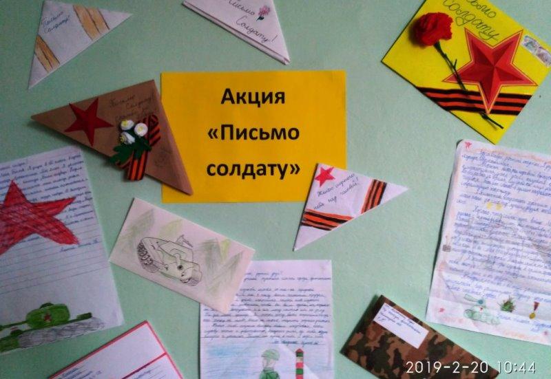 День Защитника отечества в начальной школе