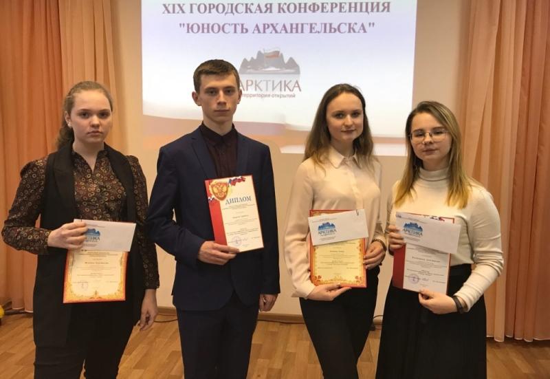 Награждение победителей и призеров XIX городской конференции Юность Архангельска