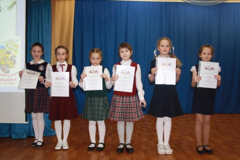 Городская игра «Я читатель!» среди учащихся первых классов