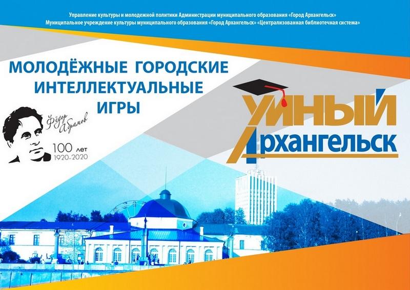 Молодёжные городские интеллектуальные игры  «Умный Архангельск»