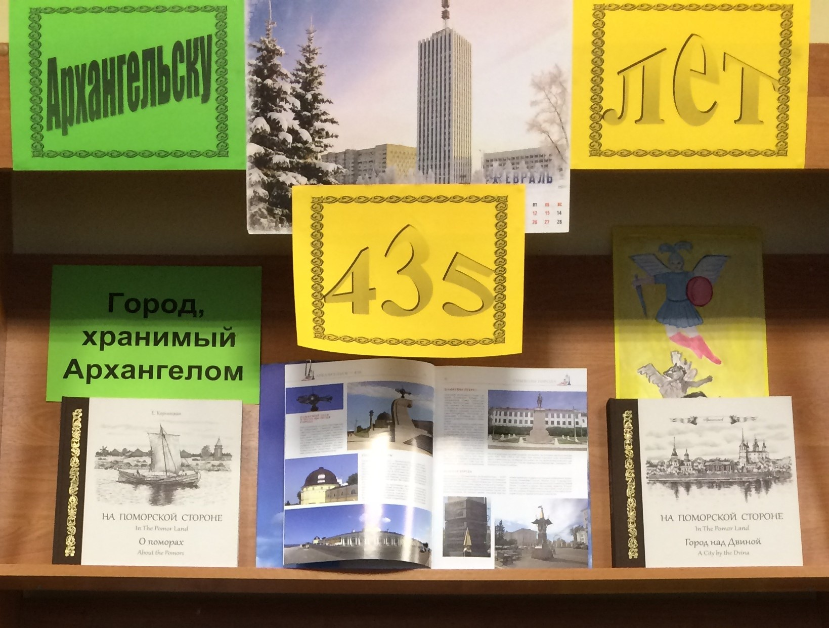 Викторина «Знаешь ли ты Архангельск?»
