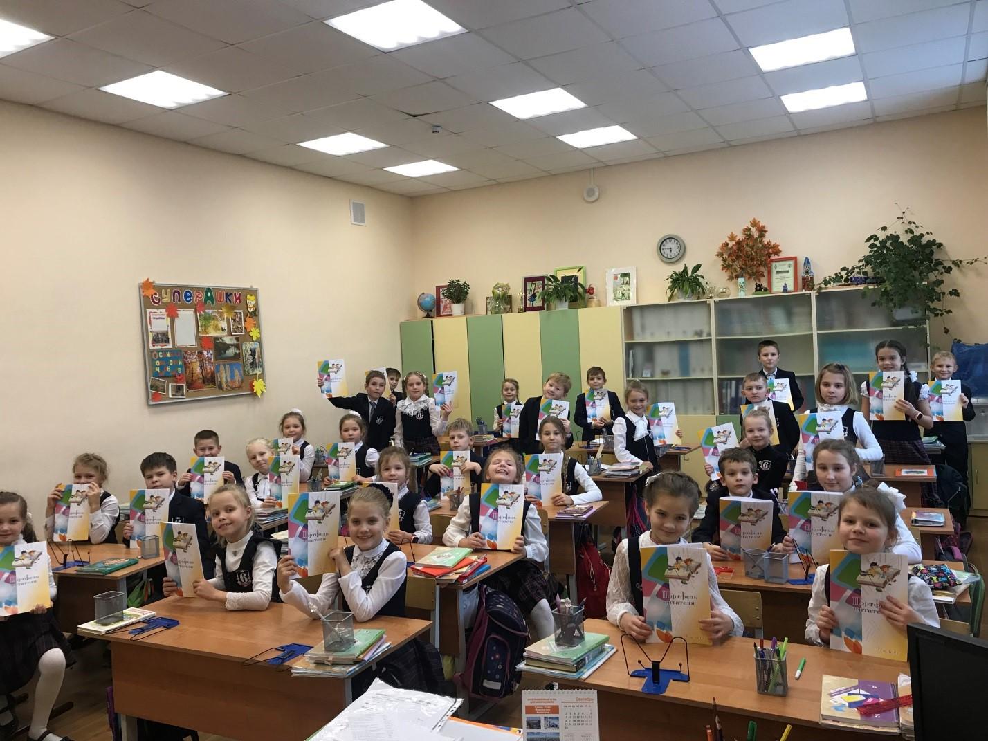 Старт проекта «Хорошее время читать!» во 2 классах