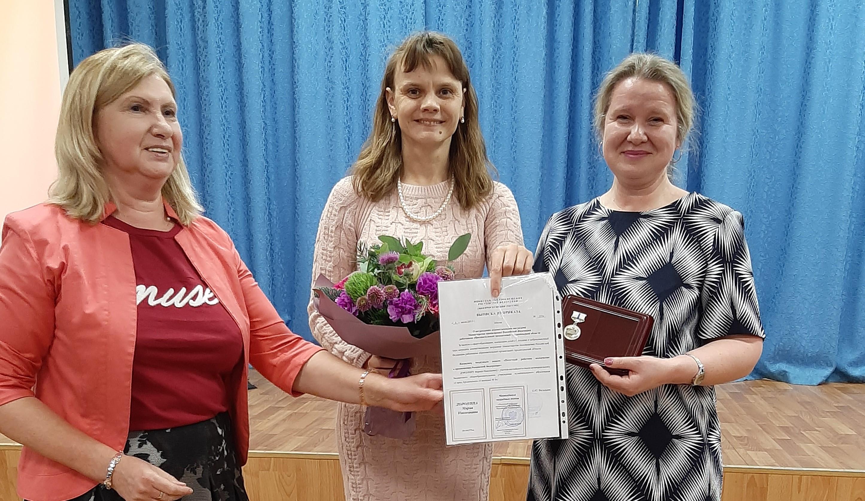 Награждение Дорониной Марии Николаевны
