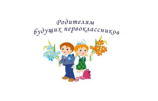 Информация для родителей будущих первоклассников 14.09.2020