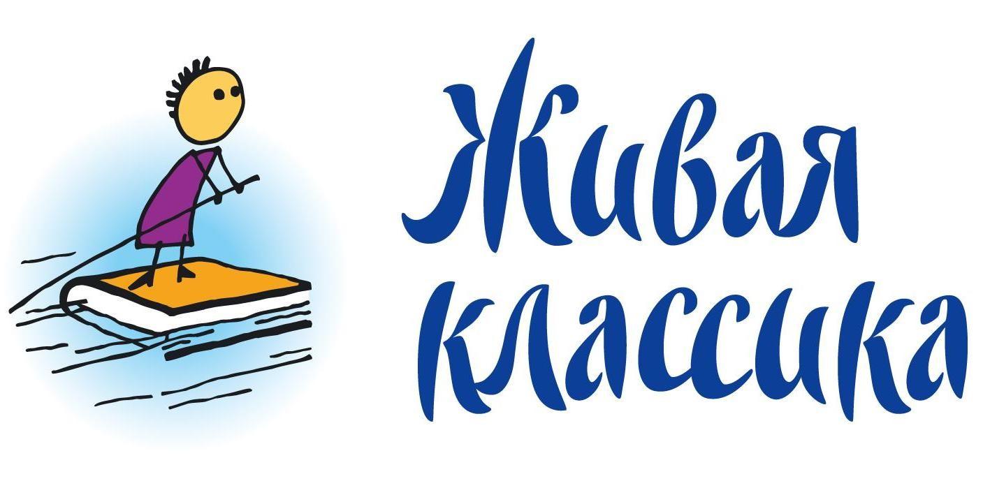 Муниципальный этап всероссийского конкурса «Живая классика»