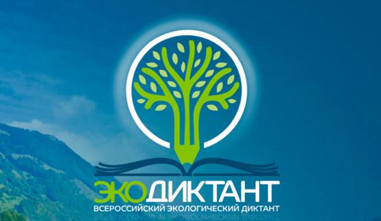Эко-диктант 2020