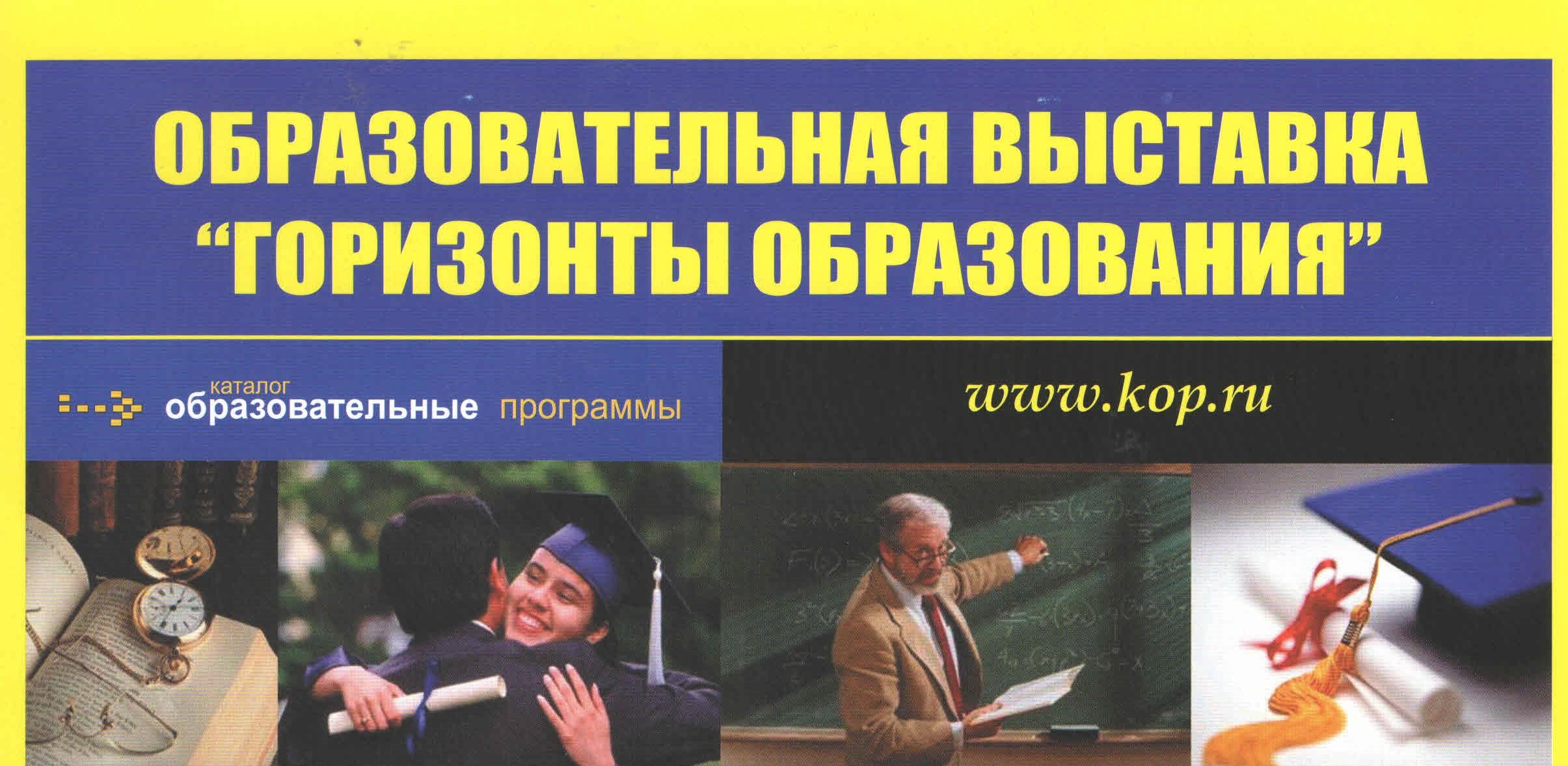 Горизонты образования