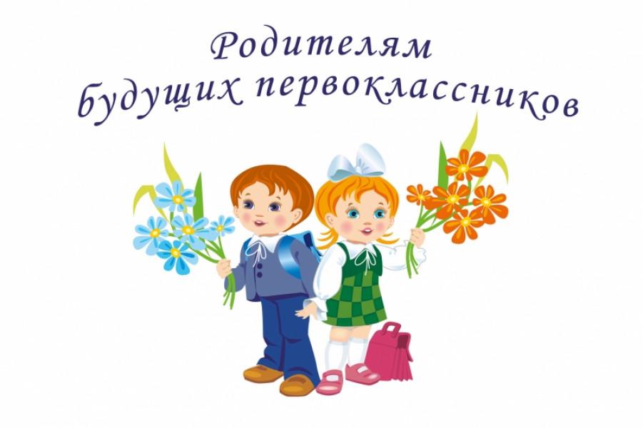 Занятия для будущих первоклассников с 4.10.21.